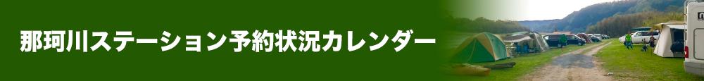 那珂川ステーション予約状況カレンダー