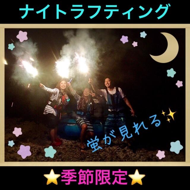【季節限定】6月より開催❗️夜のラフティングツアーを楽しもう✨